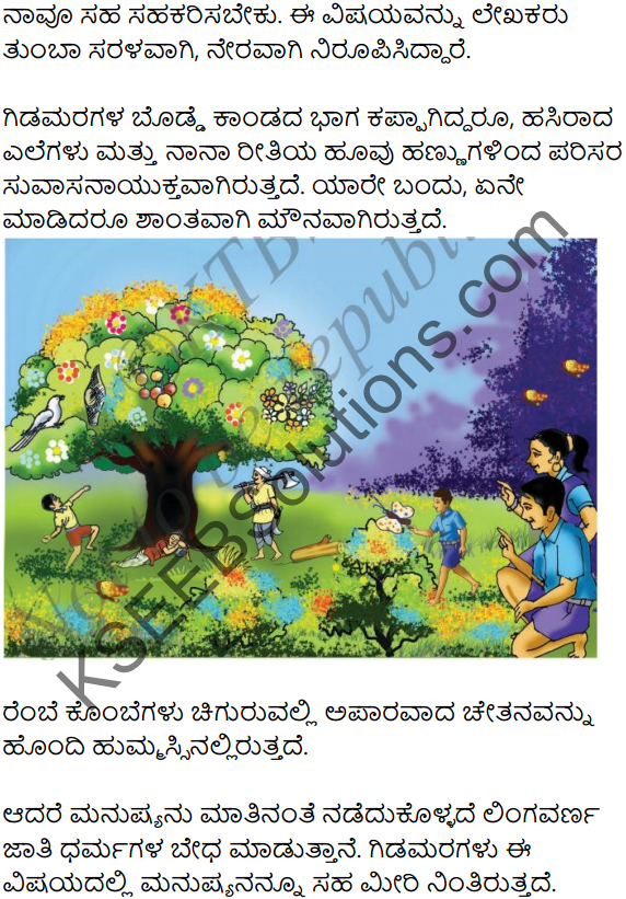 Gida Mara Summary in Kannada 2