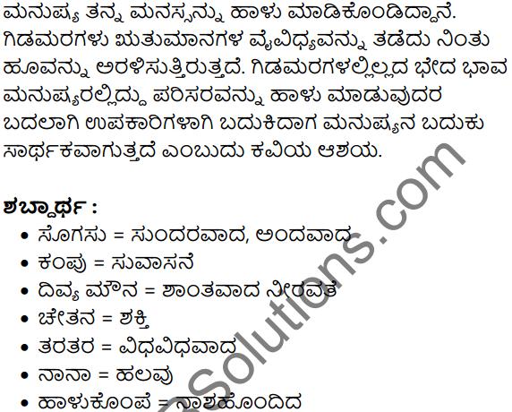 Gida Mara Summary in Kannada 3