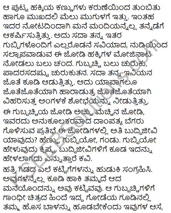 Hosa Balu Summary in Kannada 5