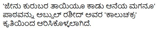 Jenu Kurubara Tayiyu Kadu Aneya Maganu Summary in Kannada 3