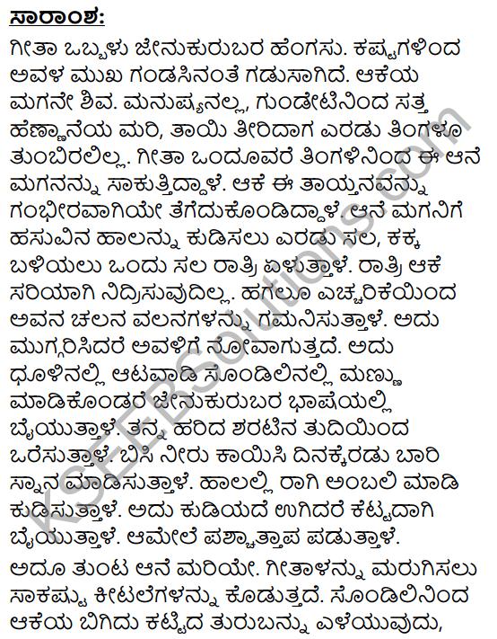 Jenu Kurubara Tayiyu Kadu Aneya Maganu Summary in Kannada 5