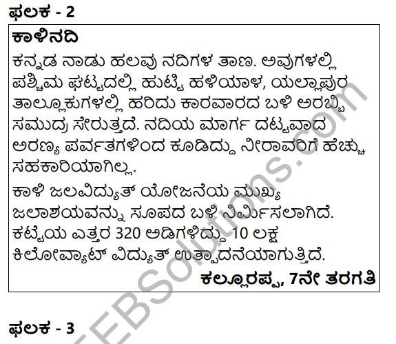Kai Baraha Summary in Kannada 3