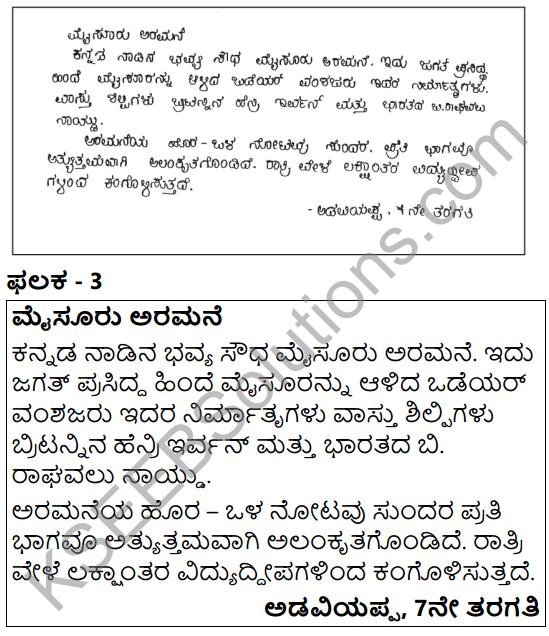 Kai Baraha Summary in Kannada 4