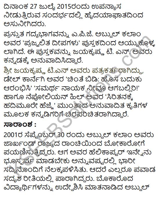 Kanasu Mattu Sandesha Summary in Kannada 3