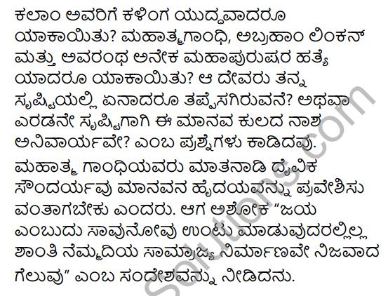 Kanasu Mattu Sandesha Summary in Kannada 6
