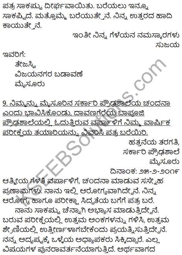 Karnataka SSLC Class 10 Siri Kannada Patra Lekhana 13