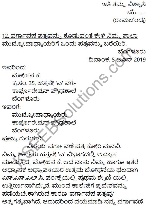 Karnataka SSLC Class 10 Siri Kannada Patra Lekhana 17