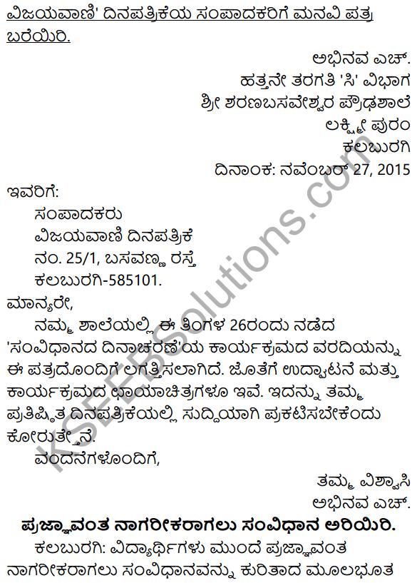 Karnataka SSLC Class 10 Siri Kannada Patra Lekhana 32