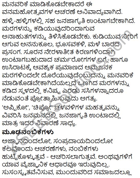 Karnataka SSLC Class 10 Siri Kannada Prabandha Lekhana 18