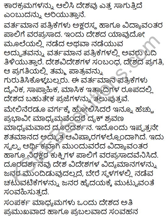 Karnataka SSLC Class 10 Siri Kannada Prabandha Lekhana 24