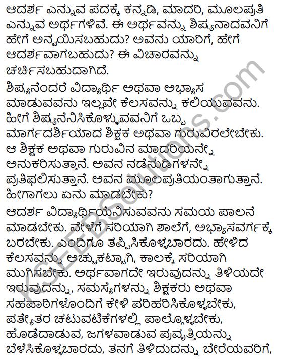 Karnataka SSLC Class 10 Siri Kannada Prabandha Lekhana 28