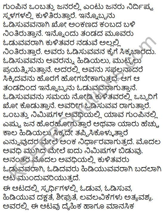 Karnataka SSLC Class 10 Siri Kannada Prabandha Lekhana 33