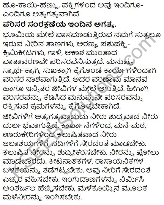 Karnataka SSLC Class 10 Siri Kannada Prabandha Lekhana 43