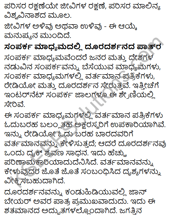 Karnataka SSLC Class 10 Siri Kannada Prabandha Lekhana 45