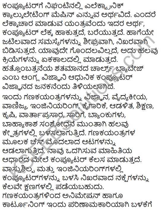 Karnataka SSLC Class 10 Siri Kannada Prabandha Lekhana 47