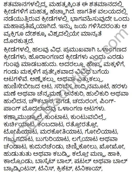 Karnataka SSLC Class 10 Siri Kannada Prabandha Lekhana 8