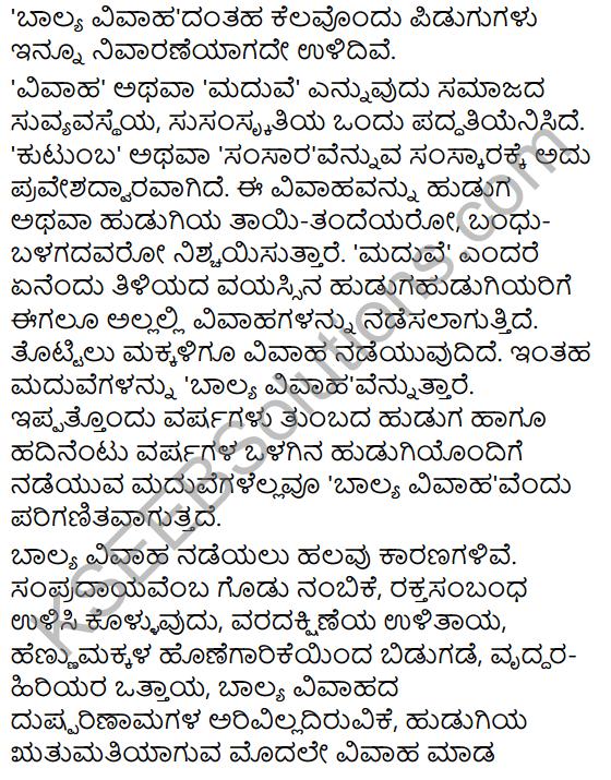 Karnataka SSLC Class 10 Siri Kannada Prabandha Lekhana 83