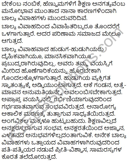 Karnataka SSLC Class 10 Siri Kannada Prabandha Lekhana 84