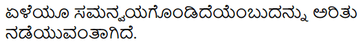 Karnataka SSLC Class 10 Siri Kannada Prabandha Lekhana 90