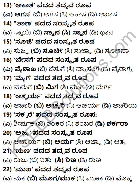 Karnataka SSLC Class 10 Tili Kannada Grammar Anvayika Vyakarana 17