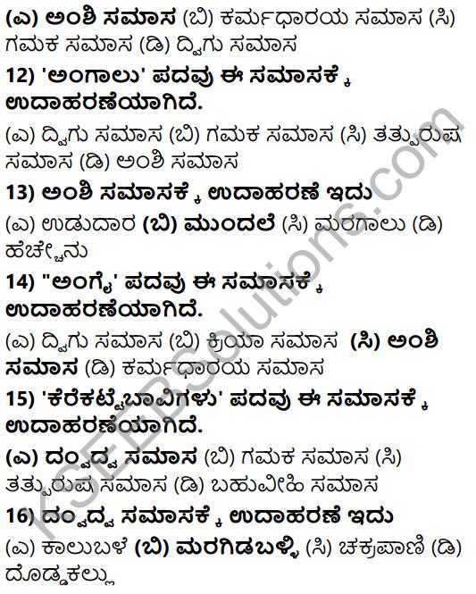 Karnataka SSLC Class 10 Tili Kannada Grammar Anvayika Vyakarana 22