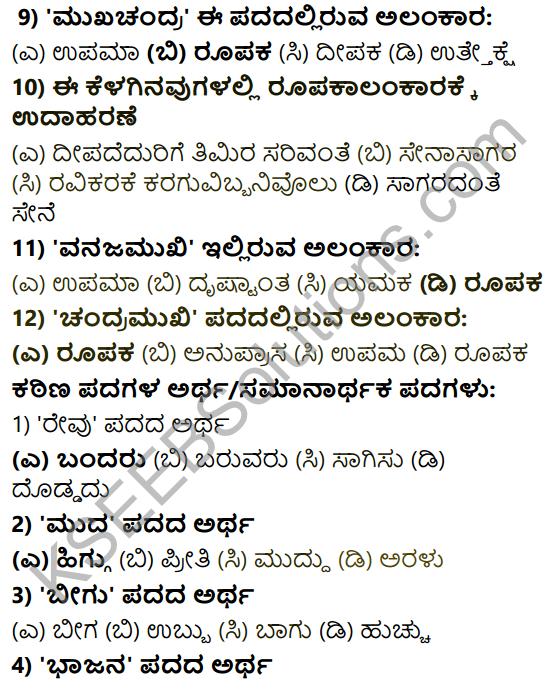 Karnataka SSLC Class 10 Tili Kannada Grammar Anvayika Vyakarana 34