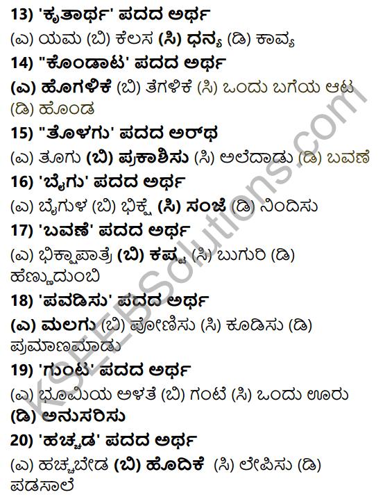 Karnataka SSLC Class 10 Tili Kannada Grammar Anvayika Vyakarana 36