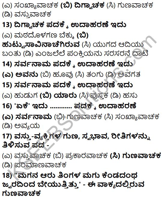 Karnataka SSLC Class 10 Tili Kannada Grammar Anvayika Vyakarana 46