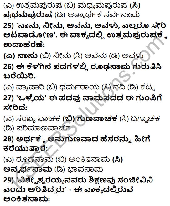 Karnataka SSLC Class 10 Tili Kannada Grammar Anvayika Vyakarana 48