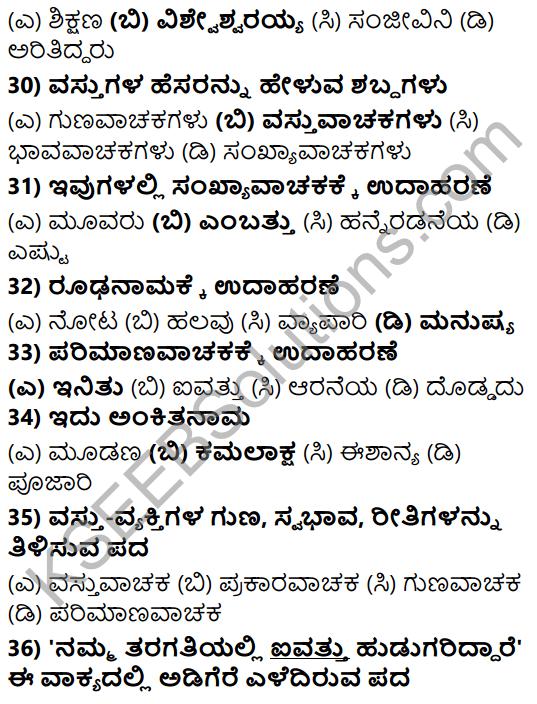 Karnataka SSLC Class 10 Tili Kannada Grammar Anvayika Vyakarana 49