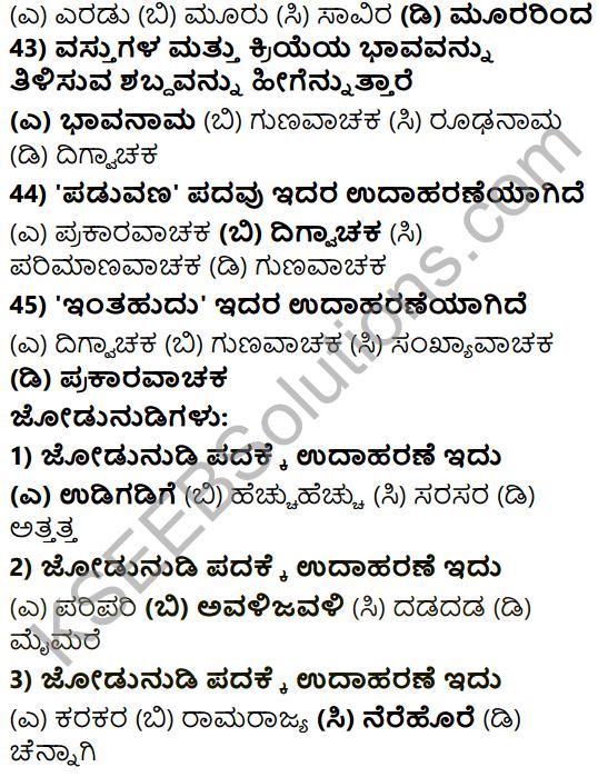 Karnataka SSLC Class 10 Tili Kannada Grammar Anvayika Vyakarana 51