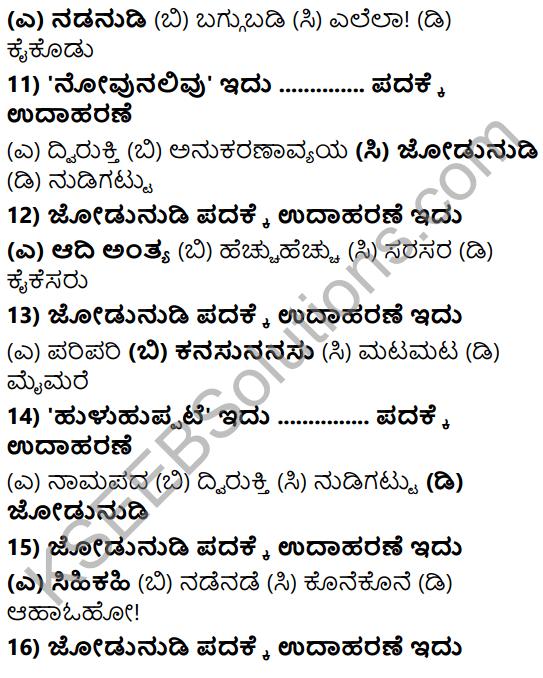 Karnataka SSLC Class 10 Tili Kannada Grammar Anvayika Vyakarana 53