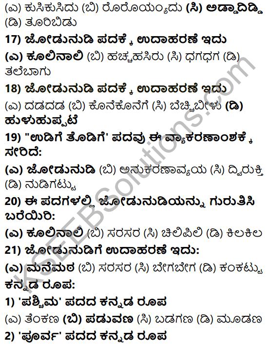 Karnataka SSLC Class 10 Tili Kannada Grammar Anvayika Vyakarana 54