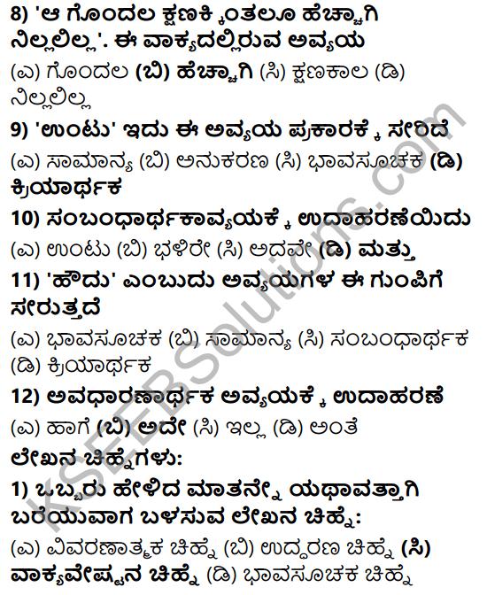 Karnataka SSLC Class 10 Tili Kannada Grammar Anvayika Vyakarana 61