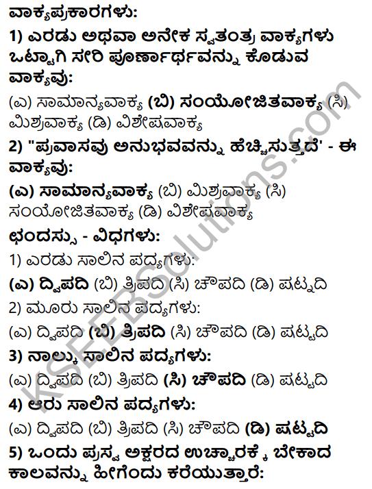 Karnataka SSLC Class 10 Tili Kannada Grammar Anvayika Vyakarana 63
