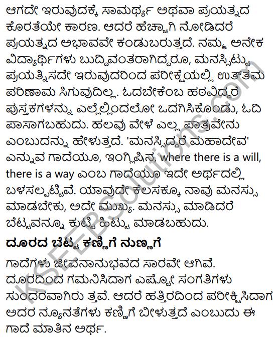 Karnataka SSLC Class 10 Tili Kannada Grammar Gadegalu 11