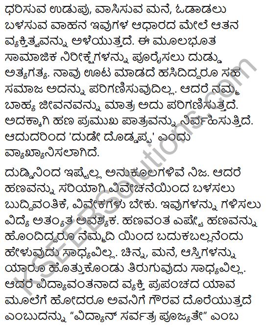 Karnataka SSLC Class 10 Tili Kannada Grammar Gadegalu 27