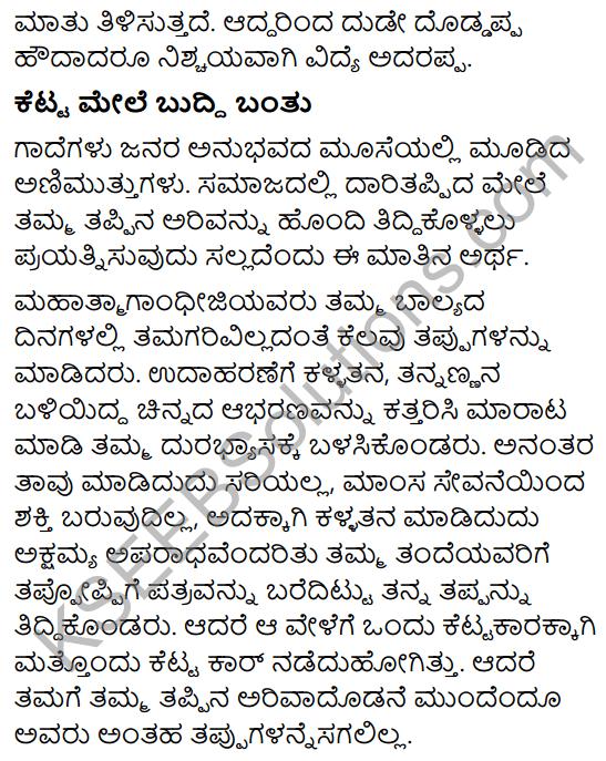 Karnataka SSLC Class 10 Tili Kannada Grammar Gadegalu 28