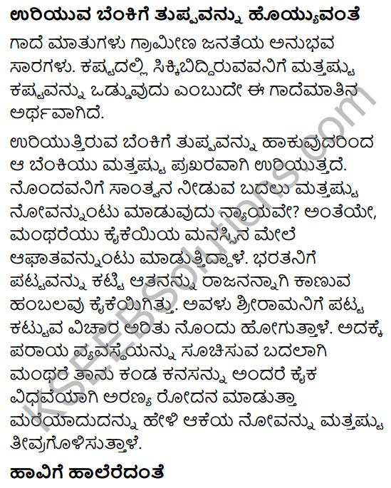 Karnataka SSLC Class 10 Tili Kannada Grammar Gadegalu 29