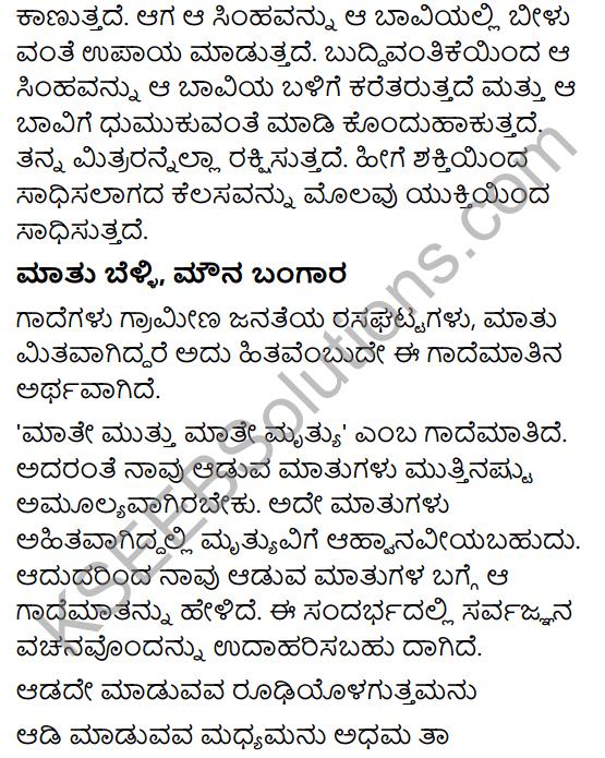 Karnataka SSLC Class 10 Tili Kannada Grammar Gadegalu 35