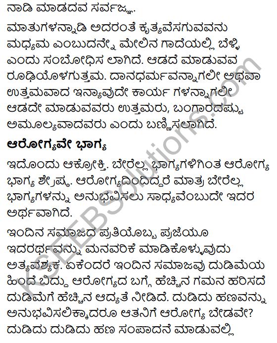 Karnataka SSLC Class 10 Tili Kannada Grammar Gadegalu 36