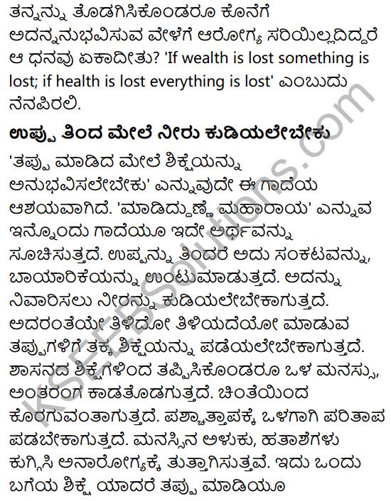 Karnataka SSLC Class 10 Tili Kannada Grammar Gadegalu 37