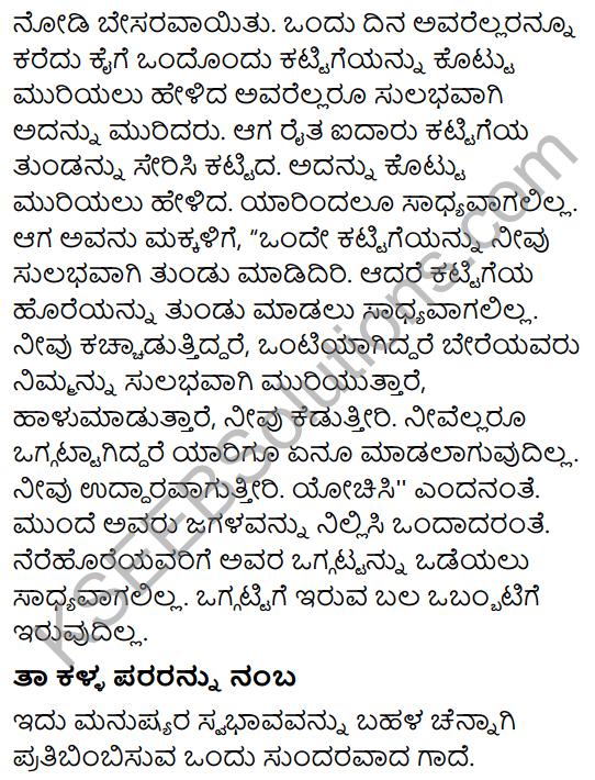 Karnataka SSLC Class 10 Tili Kannada Grammar Gadegalu 40
