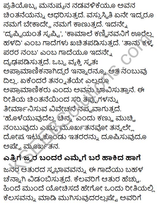 Karnataka SSLC Class 10 Tili Kannada Grammar Gadegalu 41