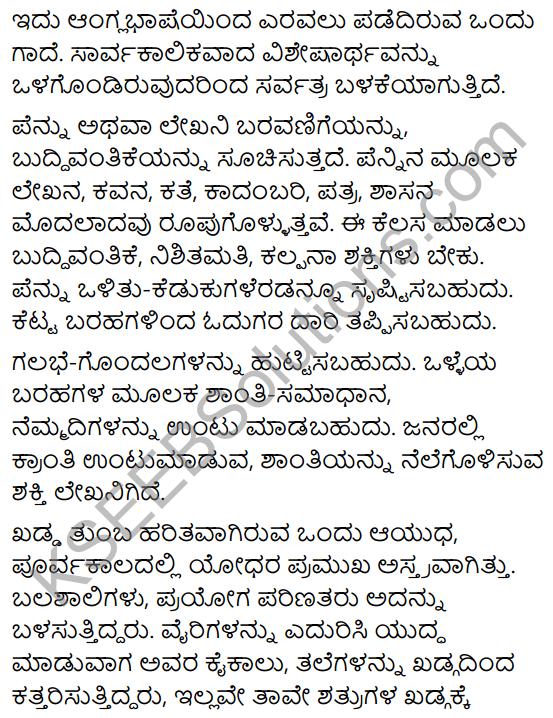 Karnataka SSLC Class 10 Tili Kannada Grammar Gadegalu 44