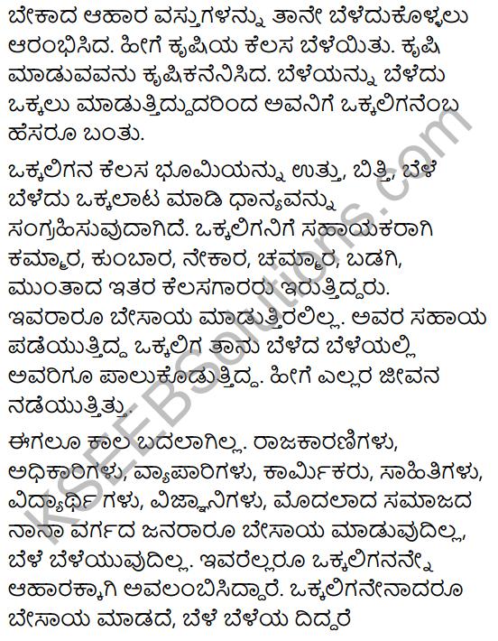 Karnataka SSLC Class 10 Tili Kannada Grammar Gadegalu 46