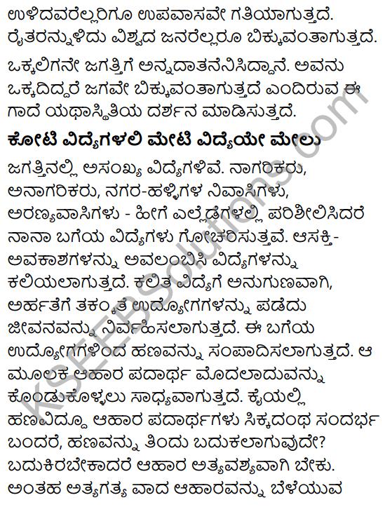 Karnataka SSLC Class 10 Tili Kannada Grammar Gadegalu 47