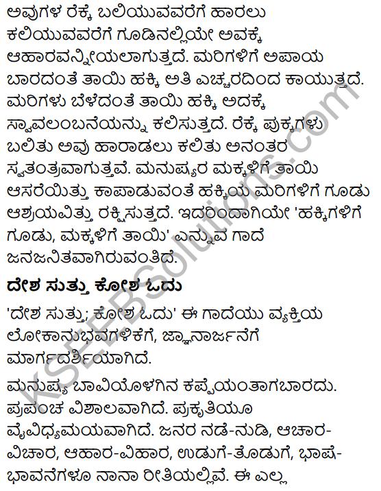 Karnataka SSLC Class 10 Tili Kannada Grammar Gadegalu 50