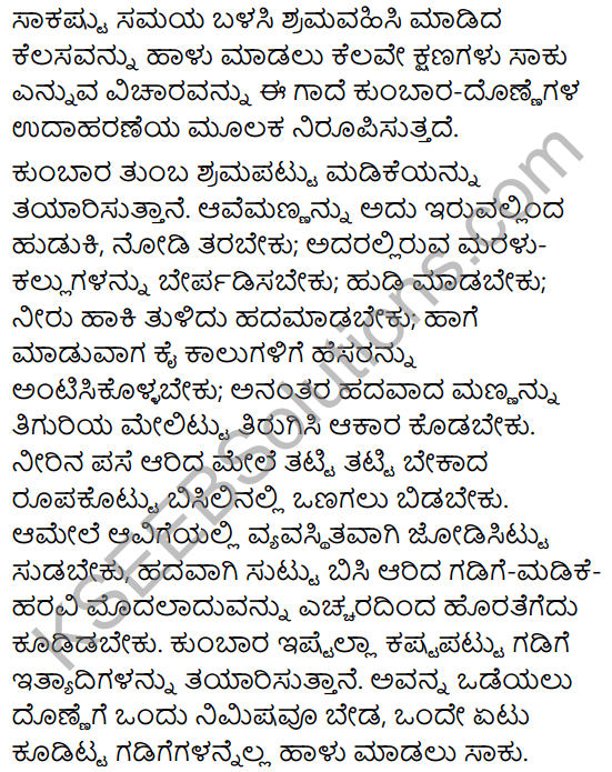Karnataka SSLC Class 10 Tili Kannada Grammar Gadegalu 52