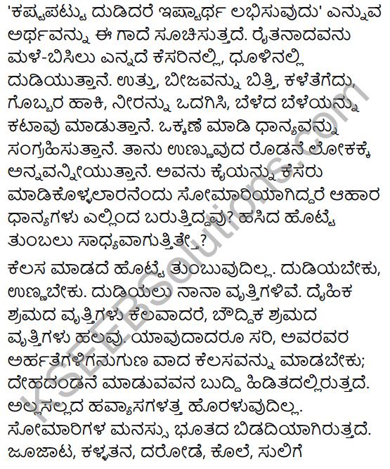 Karnataka SSLC Class 10 Tili Kannada Grammar Gadegalu 7